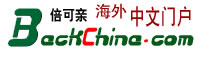 www.backchina.com